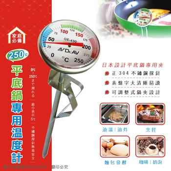《聖岡科技》聖岡科技 GE-430 平底鍋專用溫度計 1入