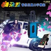 《潘朵拉》香芬車用手機架 出風口手機支架(黑色)