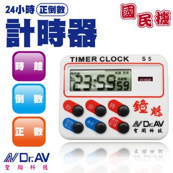 《聖岡科技》聖岡科技 S5 24小時正倒數計時器 1入(聖岡科技 S5 24小時正倒數計時器 1入)