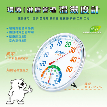 《聖岡科技》GM-125 環境、健康管理溫濕度計 1入(聖岡科技 GM-125 環境、健康管理溫濕度計 1入)