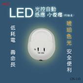 《明家》LED光控自動感應小夜燈(附插座)GN-110