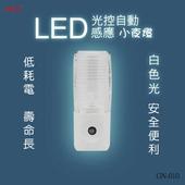 《明家》LED光控自動感應小夜燈GN-010