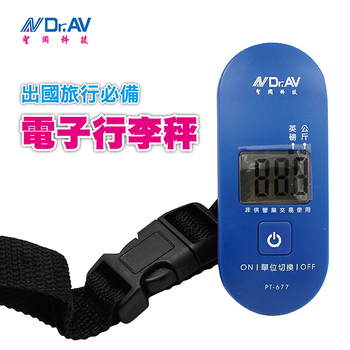 《聖岡科技》PT-677 電子行李秤(1入)