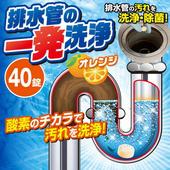 《Aimedia 艾美迪雅》強力排水管清潔錠(40錠)-添加橘子香