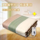 《韓國甲珍》恒溫電毯KR3800-T
