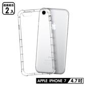 《TEC+HARD》手機防摔空壓殼iPhone專用(2入)(iPhone7-4.7吋)