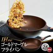 《Aimedia 艾美迪雅》IH黃金大理石塗層炒菜鍋(28cm)