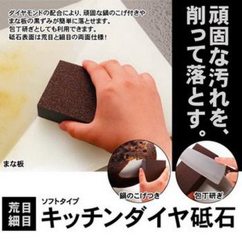 ★結帳現折★Aimedia 艾美迪雅 廚房鑽石磨刀石-軟型