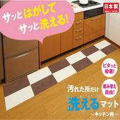 《Aimedia 艾美迪雅》組合式廚房地板房汙墊