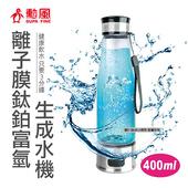 《勳風》氫離子天然能量水素水隨行杯 HF-C007H(1台)/離子膜鈦鉑富氫生成水機 可樂杯型 富氫水 負氫水 氫水杯