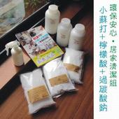 《養生小舖》環保清潔A組《廚房油汙、浴室尿垢水垢、黃漬》小蘇打+檸檬酸+過碳酸鈉+工具書+工具組(1000g/包)