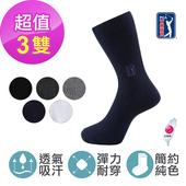 《PGA TOUR》精梳棉 純色透氣紳士襪休閒襪3雙-顏色隨機 $589