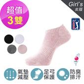 《PGA TOUR》女款/排汗防臭 足弓機能 彈力氣墊止滑船型襪踝襪 (顏色任選)(3雙)