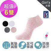 《PGA TOUR》女款/排汗防臭 足弓機能 彈力氣墊止滑船型襪踝襪 (顏色任選)(6雙)