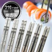 《LTB》316不鏽鋼雷雕樂透筷(5雙/包)