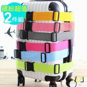 《韓版》繽紛馬卡龍行李箱束帶-二入組(綠色x2)