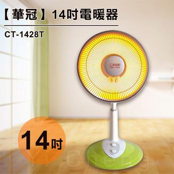 《華冠》14吋定時鹵素燈桌立式電暖器(CT-1428T)
