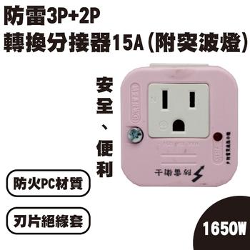 朝日電工 朝日電工 R-60 節電防雷3P+2P轉換分接器 15A 1入(朝日電工 R-60 節電防雷3P+2P轉換分接器 15A 1)