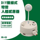 《朝日電工》朝日電工 PR-03 DIY接線式彎管人體感應器(接線式)(朝日電工 PR-03 DIY接線式彎管人體感應器(接線式))