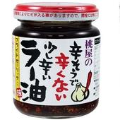 《桃屋》香味辣油