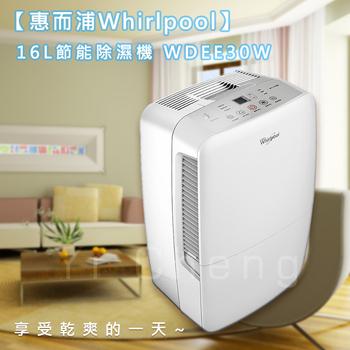 《惠而浦Whirlpool》16L節能除濕機(WDEE30W)