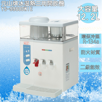 《元山》微電腦蒸汽式冰溫熱開飲機 YS-9980DWIE❖加贈濾心1顆❖