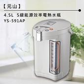 《元山》4.5L電熱水瓶(YS-591AP)