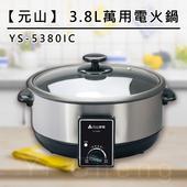 《元山》3.8L萬用電火鍋(YS-5380IC)