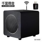 【千里尋音】無線8吋主動式超重低音喇叭/低音炮 QX-WS9(黑色)