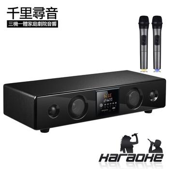 (福利品)【千里尋音】三機一體家庭劇院KTV音響 QX-300K(黑色)