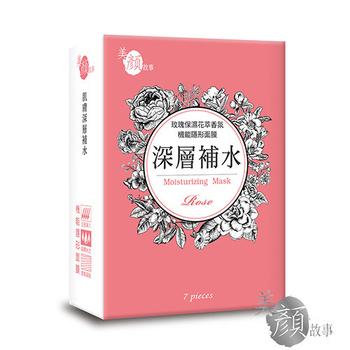 美顏故事 玫瑰保濕花萃香氛機能隱形面膜7入/盒-1入