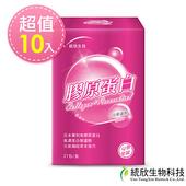 《統欣生技》膠原蛋白+白藜蘆醇PLUS-21包/盒x10入