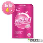 《統欣生技》膠原蛋白+白藜蘆醇PLUS-21包/盒x4入