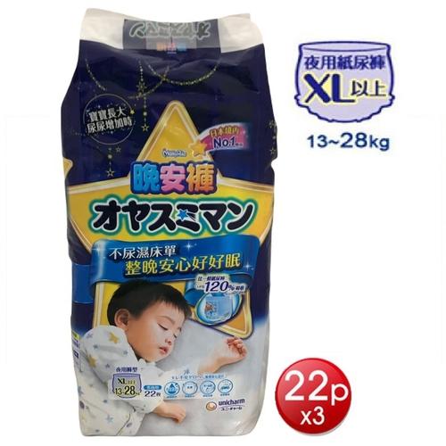 滿意寶寶 中文版晚安褲XL以上-22P*3包(男)