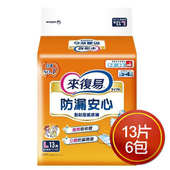 《來復易》防漏安心紙尿褲(L / 13P*6包)