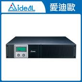 《愛迪歐》愛迪歐 在線互動式UPS 機架式IDEAL-5330AR(3000VA)