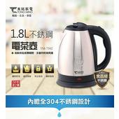 《東銘》1.8L不鏽鋼電茶壺(TM-7302)