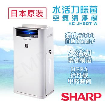 夏普SHARP 日本原裝水活力除菌空氣清淨機 KC-JH50T-W