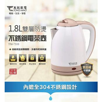 《東銘》1.8L不鏽鋼電茶壺(TM-7310)