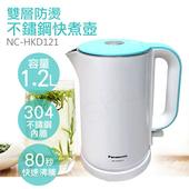 《國際牌Panasonic》1.2L雙層防燙不鏽鋼快煮壺 NC-HKD121