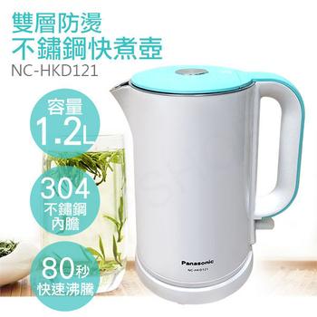國際牌Panasonic 1.2L雙層防燙不鏽鋼快煮壺 NC-HKD121 送大嘴猴馬克杯