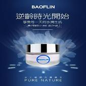 《BAOFLIN》SYN-AKE緊緻逆齡精華霜(30ml)