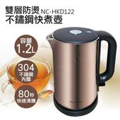 《國際牌Panasonic》1.2L雙層防燙不鏽鋼快煮壺 NC-HKD122