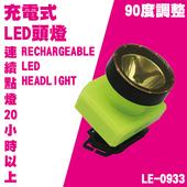 《威電》威電 LE-0933 充電式LED頭燈   1入(威電 LE-0933 充電式LED頭燈   1入)
