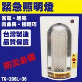 《威電》威電 TG-206L-24 緊急照明燈 1入(威電 TG-206L-24 緊急照明燈 1入)