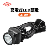 《威電》威電 LE-0911 充電式LED頭燈   1入(威電 LE-0911 充電式LED頭燈   1入)