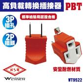 《威電》威電 9522 高負載轉換插接器 3入(威電 9522 高負載轉換插接器 3入)
