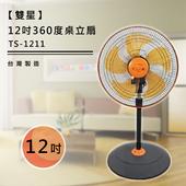《雙星》12吋360度工業桌立扇TS-1211 $480