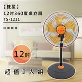 《雙星》12吋360度工業桌立扇TS-1211--2入