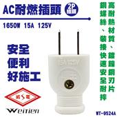 《威電》威電 9524A AC耐燃插頭 2P插頭10入(威電 9524A AC耐燃插頭 2P插頭10入)